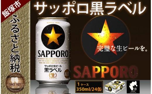 【A-286】サッポロ 黒ラベル 350ml×1ケース 24本入 ビール