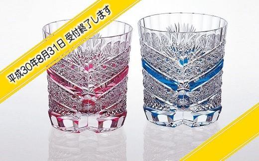 F-1321 カガミクリスタル社製 「江戸切子 ペアロックグラス<吟選>」