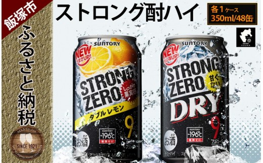 【B-067】ストロングゼロ ダブルレモン&ドライ 350ml各1ケース