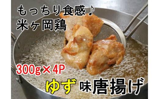 hokara0011 超ジューシー♪もっちり食感!米ヶ岡鶏ゆず味唐揚げセット300g×4P 寄付額6,000円
