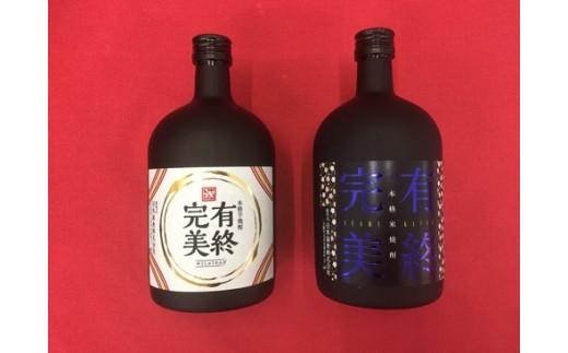 A136 有終完美(本格芋焼酎と本格米焼酎【長期熟成】) 2本セット
