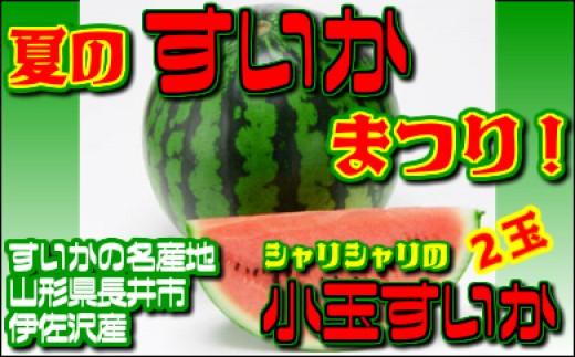 Z1303 期間限定「夏のすいかまつり!」小玉すいか(長井市産) 2個