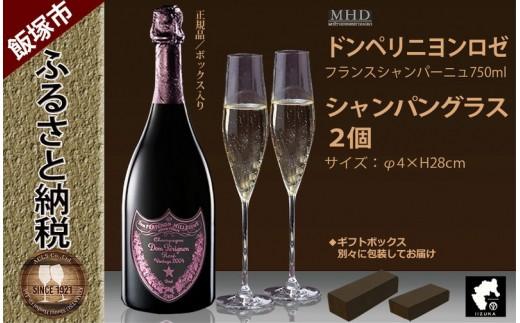 【J3-008】ドンペリニヨン ロゼ 2005【ペアグラス付】シャンパン