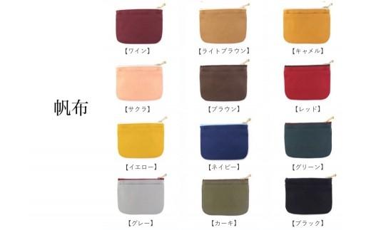 カラーバリエーション(帆布)