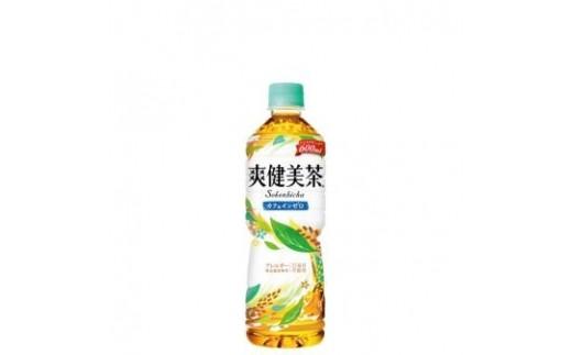 【ノンカフェイン】爽健美茶 600ml×24本