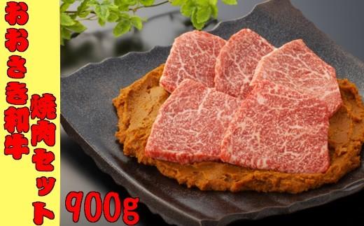 (01742)おおさき和牛焼肉セット900g