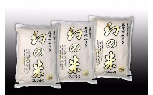 30A 【平成30年産 新米予約】 コシヒカリ最上級米「幻の米 15kg」
