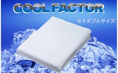 クールファクター 接触冷感敷パット(セミダブルサイズ120×205㎝)