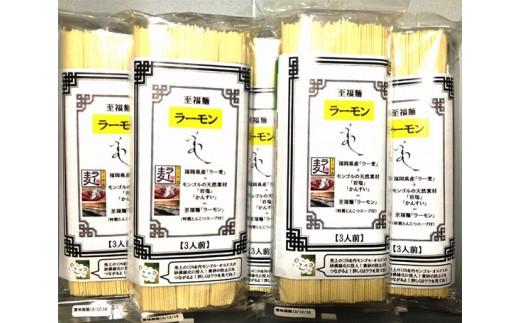 No.128 至福麺ラーモン / ラーメン 即席めん ラー麦 福岡県 特産