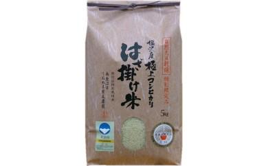 【新米30年産】どこまでお米を美味しく作る事が出来るのか『はざ掛け米』5kg