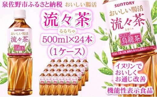 H228 おいしい腸活流々茶 500ml×1ケース