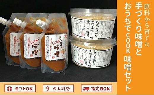 044-03 原料から育てた手づくり味噌とおうちでCOOK味噌調味料セット