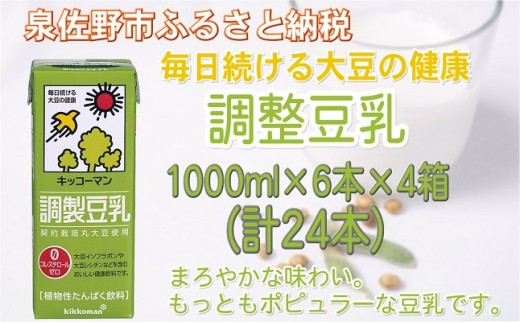 B697 キッコーマン調整豆乳1L×6本×4箱 合計24本