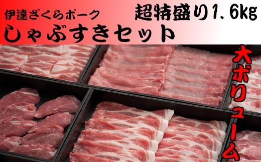 (01740)伊達ざくらポークしゃぶすきセット超特盛り1.6㎏
