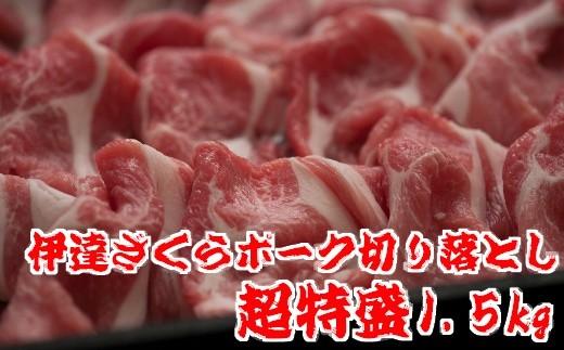 (01738)伊達ざくらポーク切り落とし超特盛1.5kg