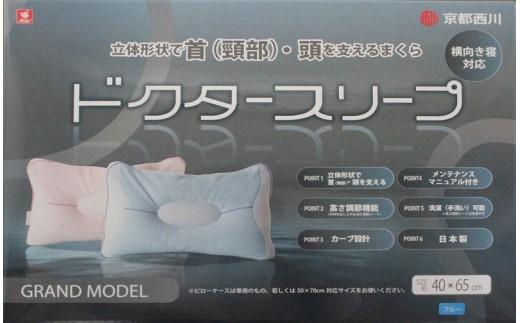 【G5-007】最高級枕 ドクタースリープ 専用カバー付・ブルー&ピンク