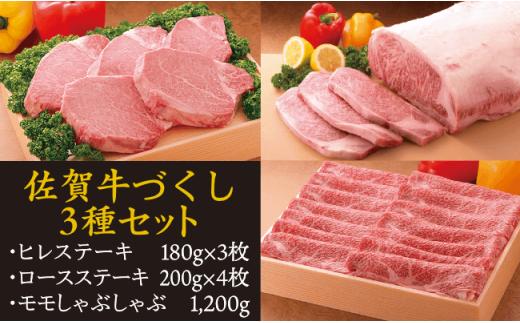 V-6  佐賀牛づくし3種セット♪総計2.54kg!ヒレステーキ、ロースステーキ、モモしゃぶしゃぶ