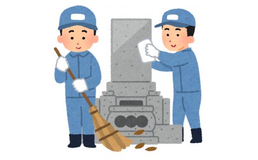 I-3 お墓のお掃除代行サービス(高圧洗浄・手磨き)