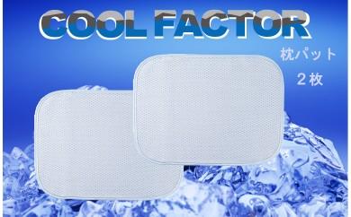 クールファクター 接触冷感枕パット2枚セット
