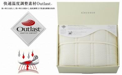 快適温度調整素材アウトラスト 肌布団
