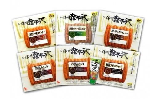 008-040爽やか信州軽井沢 5種ウインナー&あらぎりわさびセット