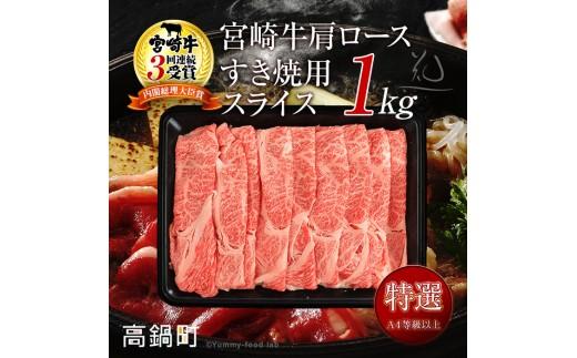 385_hn <宮崎牛肩ローススライスすき焼用1kg>平成30年11月末迄出荷
