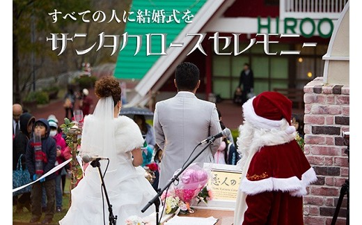 サンタクロースによる結婚式「サンタクロースセレモニー」(30Z-Ⅹ1)