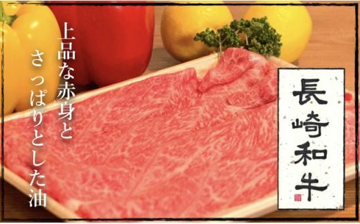 YA05 総計2.0kg!A4,A5等級長崎和牛 鉄板焼用スライス(ウデ・モモ)