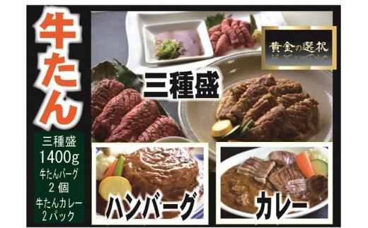 D078 肉コンシェルジュ厳選!黄金の選択VOL.3
