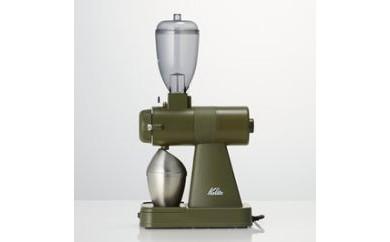 カリタ NEXT-G アーミーグリーンとQグレーダー辻本が選ぶおまかせスペシャルティコーヒー200g