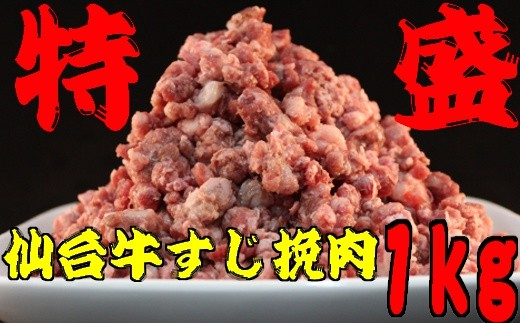 (01739)【50セット限定】仙台牛すじ挽肉特盛1kg