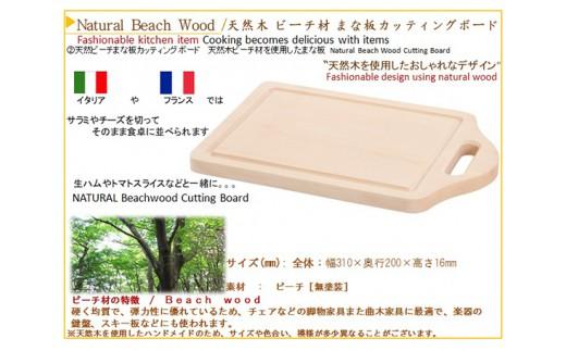 No.131 【2】 天然ビーチまな板カッティングボード 天然木ビーチ材を使用したまな板