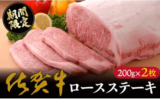 N10-23 AF1b【期間限定!!増量】佐賀牛ロースステーキ200g×2枚