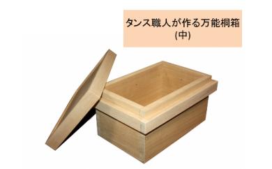 タンス職人が作る万能桐箱(中)