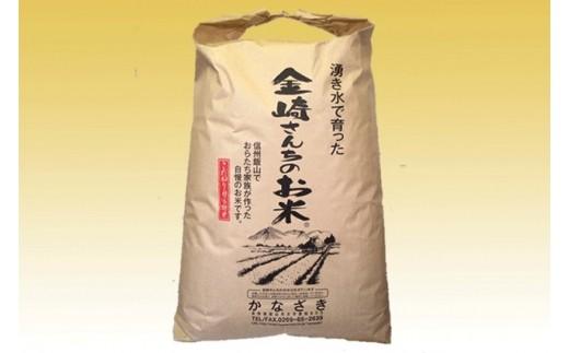 30F【平成30年産 新米予約】「金崎さんちのお米 玄米」30㎏