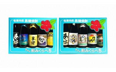 奄美黒糖焼酎 飲みくらべセット(A+B) 100ml×10本(箱入)