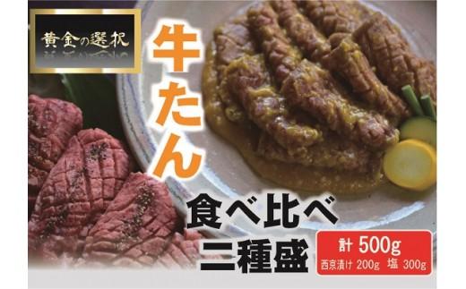 B699 肉コンシェルジュ厳選!黄金の選択VOL.1