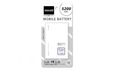 [№5811-0110]モバイルバッテリー MPC-CW5200 WH