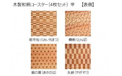 木製和柄コースター(4枚セット) 甲