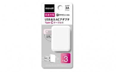 [№5811-0122]USB  ACアダプタ(Type-Cケーブル付き) WH