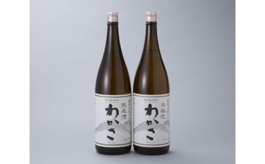 B15 わかさ純米酒・本醸造 1,800ml 2本[髙島屋選定品]