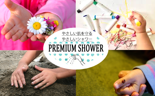 【140005】ベビーキッズ子供赤ちゃん美肌毛髪健康家族シャワー入浴風呂