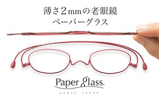 【12P】常識を覆す~新しい老眼鏡~『Paperglass/ペーパーグラス』[A01201]