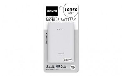 [№5811-0117]モバイルバッテリー MPC-CW10000P WH