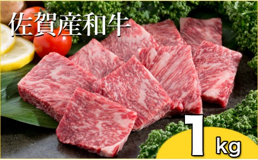 N20-13 【期間限定!!焼肉好きの方!必見!!】佐賀産和牛カルビ焼肉1kg