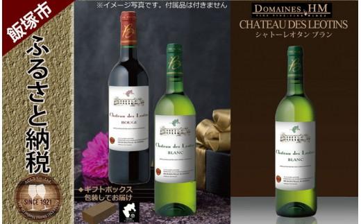 【A-272】AOC シャトー・レオタン ブラン ワイン