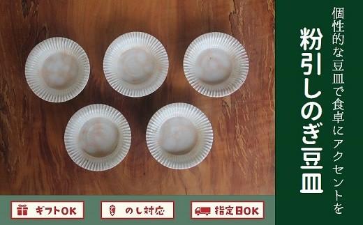 038-10 個性的な豆皿で食卓にアクセントを加えてみませんか?粉引しのぎ豆皿