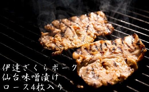 (01737)伊達ざくらポーク仙台味噌漬け400g
