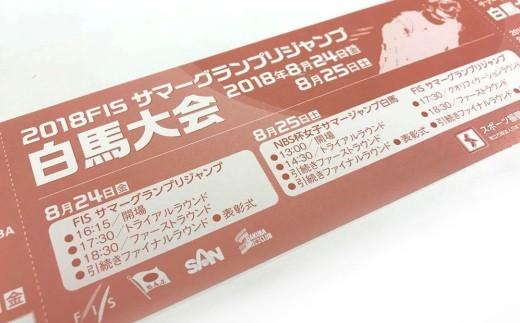 A005-99 FISサマーグランプリジャンプ白馬大会入場券(1日分)