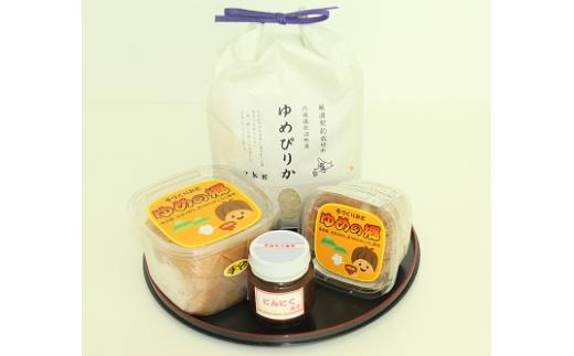 加工グループ「ゆめの郷」手作り味噌&長沼産の米セット